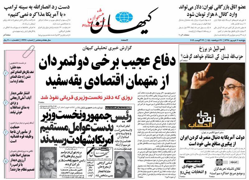 عناوین اخبار روزنامه کيهان در روز پنجشنبه ۷ شهريور