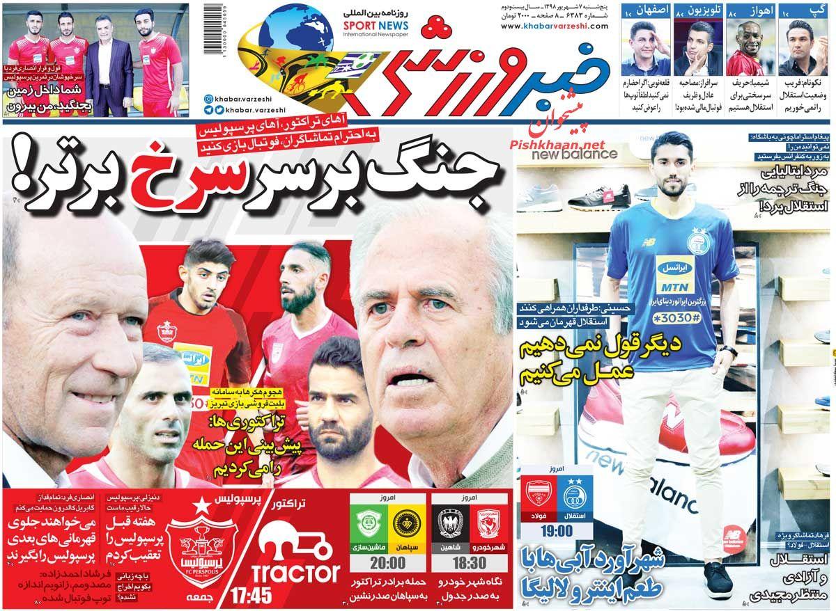 عناوین اخبار روزنامه خبر ورزشی در روز پنجشنبه ۷ شهریور :