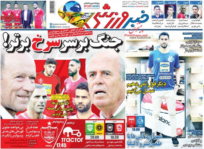 عناوین اخبار روزنامه خبر ورزشی در روز پنجشنبه ۷ شهريور :