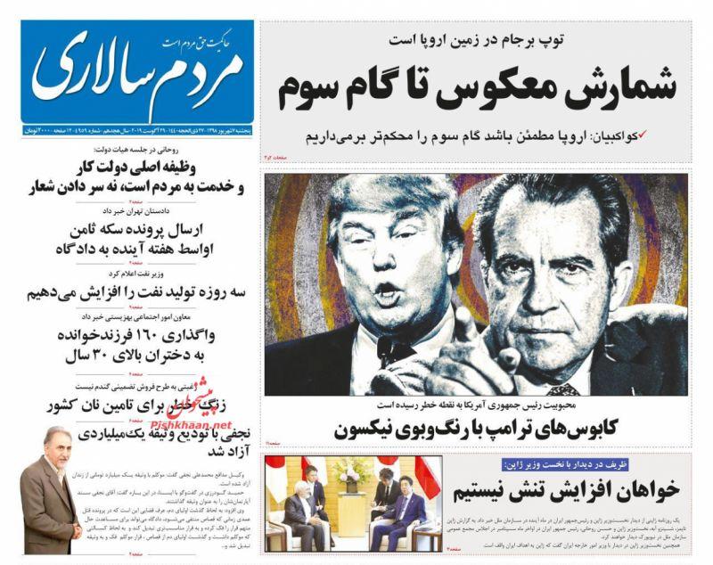 عناوین اخبار روزنامه مردم سالاری در روز پنجشنبه ۷ شهريور