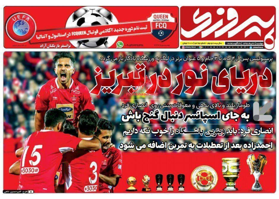 عناوین اخبار روزنامه پیروزی در روز پنجشنبه ۷ شهریور :