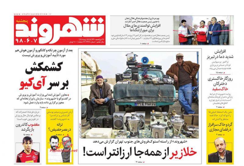 عناوین اخبار روزنامه شهروند در روز پنجشنبه ۷ شهريور