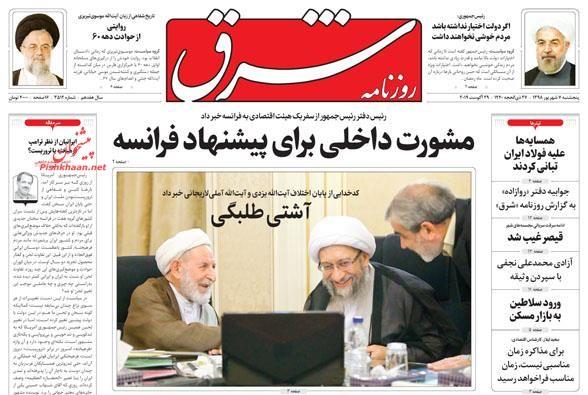 عناوین اخبار روزنامه شرق در روز پنجشنبه ۷ شهريور