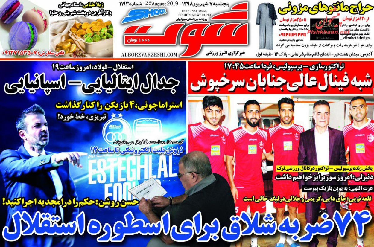 عناوین اخبار روزنامه شوت در روز پنجشنبه ۷ شهریور :