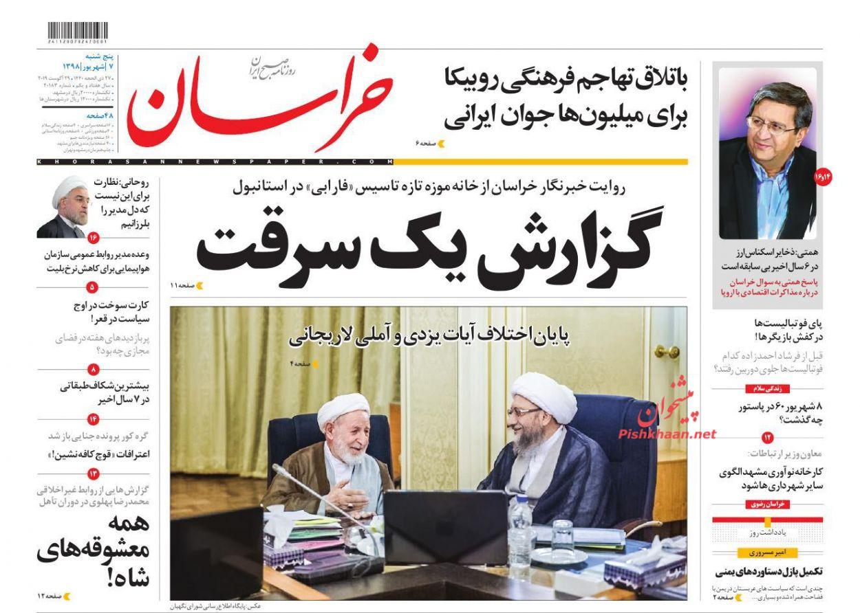 عناوین اخبار روزنامه خراسان در روز پنجشنبه ۷ شهریور :