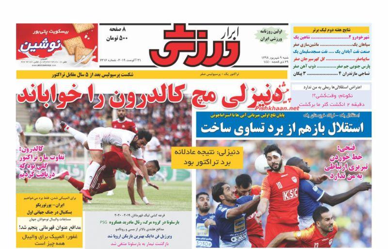 عناوین اخبار روزنامه ابرار ورزشى در روز شنبه ۹ شهريور