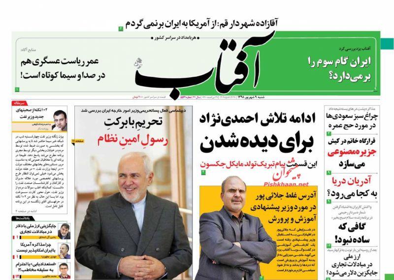 عناوین اخبار روزنامه آفتاب یزد در روز شنبه ۹ شهريور :