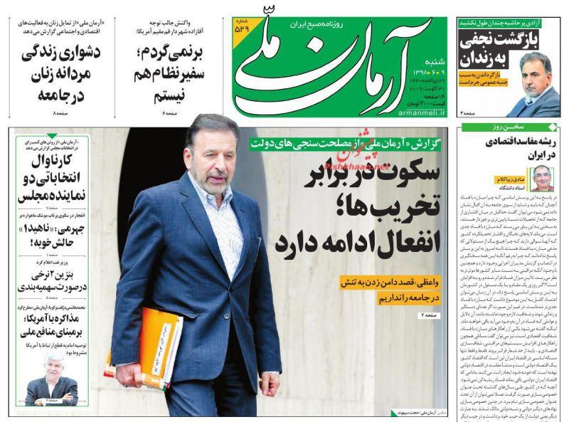 عناوین اخبار روزنامه آرمان ملی در روز شنبه ۹ شهريور