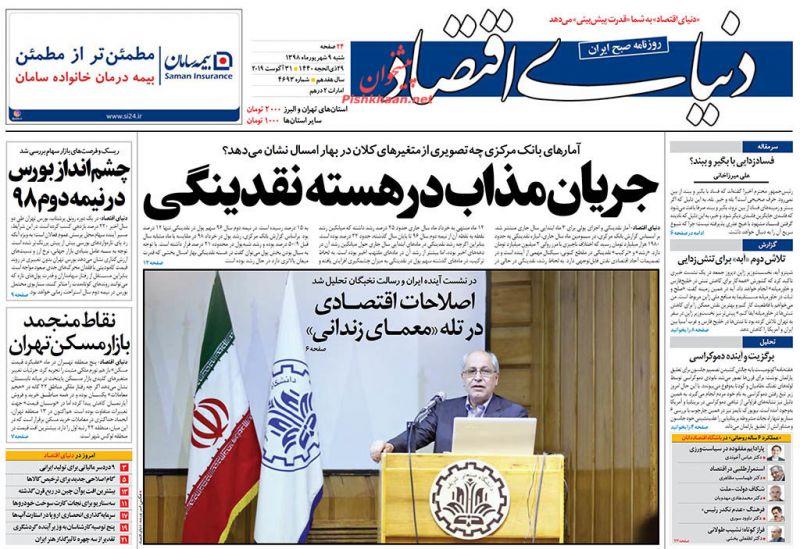 عناوین اخبار روزنامه دنیای اقتصاد در روز شنبه ۹ شهريور