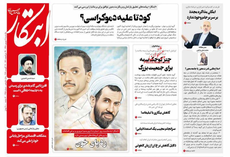 عناوین اخبار روزنامه ابتکار در روز شنبه ۹ شهريور