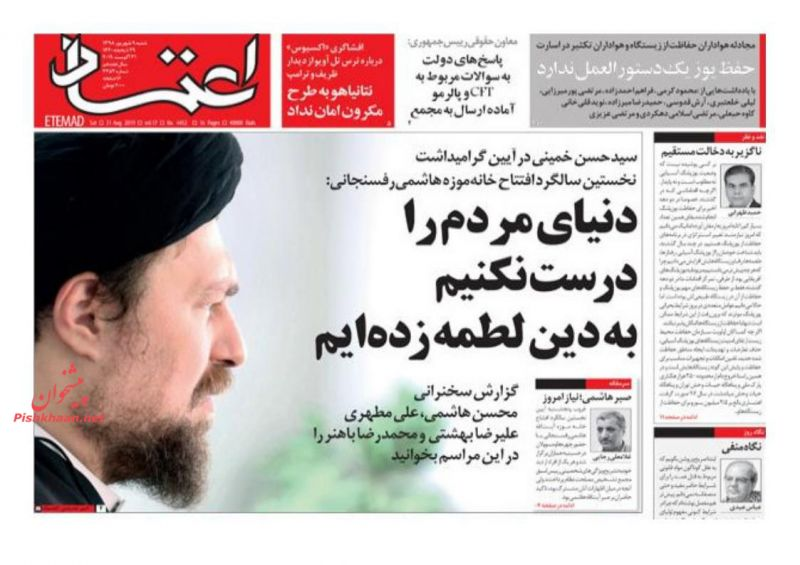 عناوین اخبار روزنامه اعتماد در روز شنبه ۹ شهريور