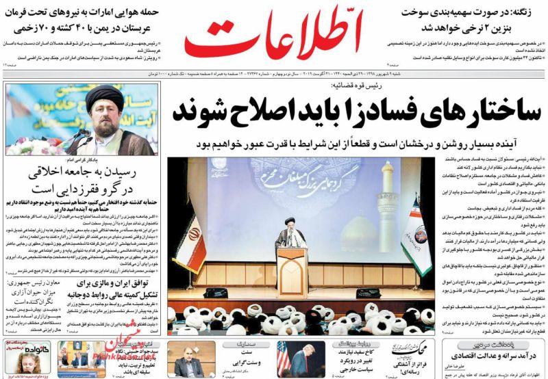 عناوین اخبار روزنامه اطلاعات در روز شنبه ۹ شهريور