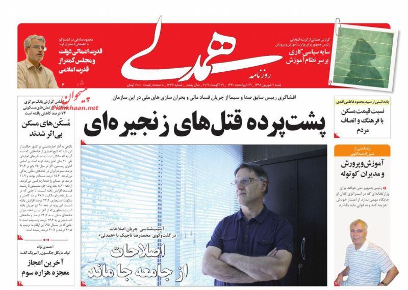 عناوین اخبار روزنامه همدلی در روز شنبه ۹ شهريور :