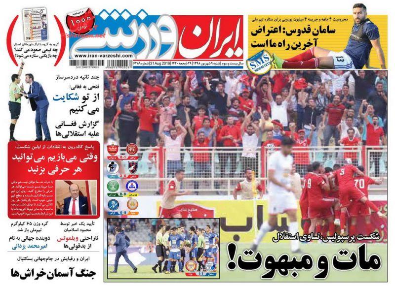 عناوین اخبار روزنامه ایران ورزشی در روز شنبه ۹ شهريور