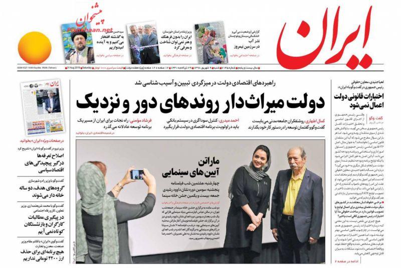 عناوین اخبار روزنامه ایران در روز شنبه ۹ شهريور