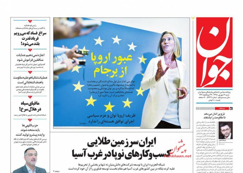 عناوین اخبار روزنامه جوان در روز شنبه ۹ شهريور