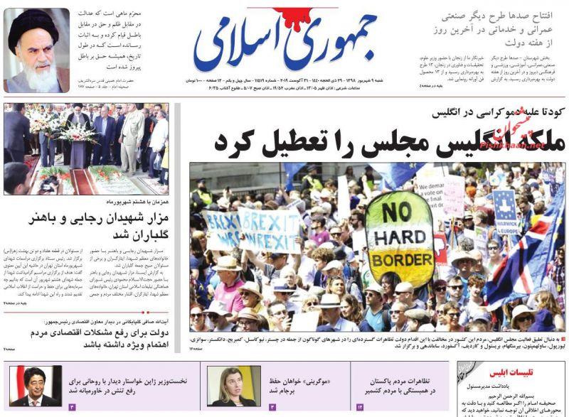 عناوین اخبار روزنامه جمهوری اسلامی در روز شنبه ۹ شهريور