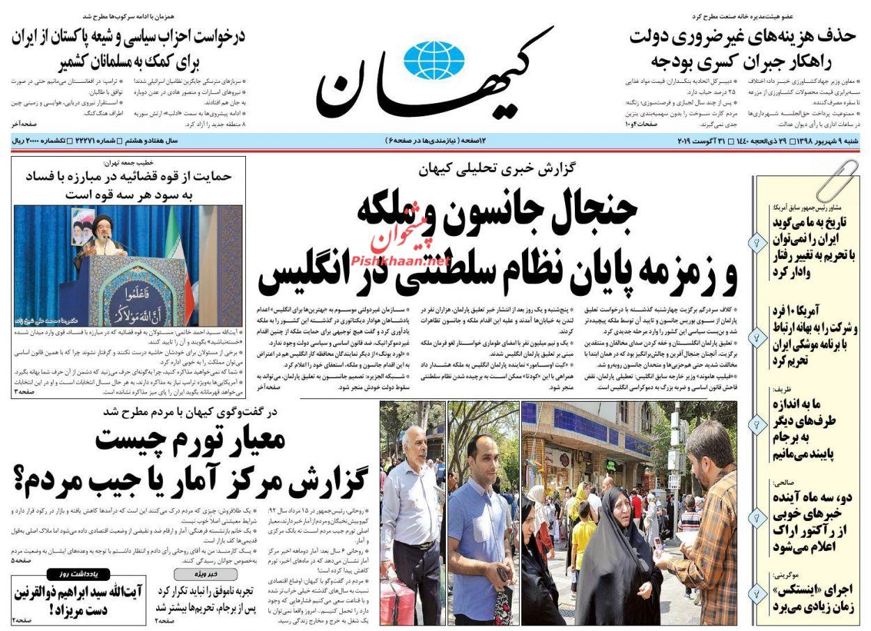 عناوین اخبار روزنامه کيهان در روز شنبه ۹ شهريور :