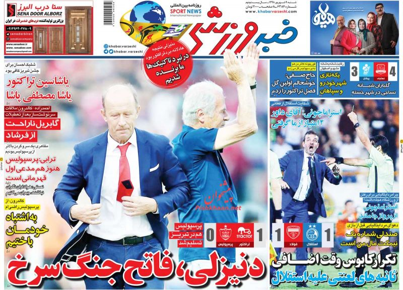 عناوین اخبار روزنامه خبر ورزشی در روز شنبه ۹ شهريور