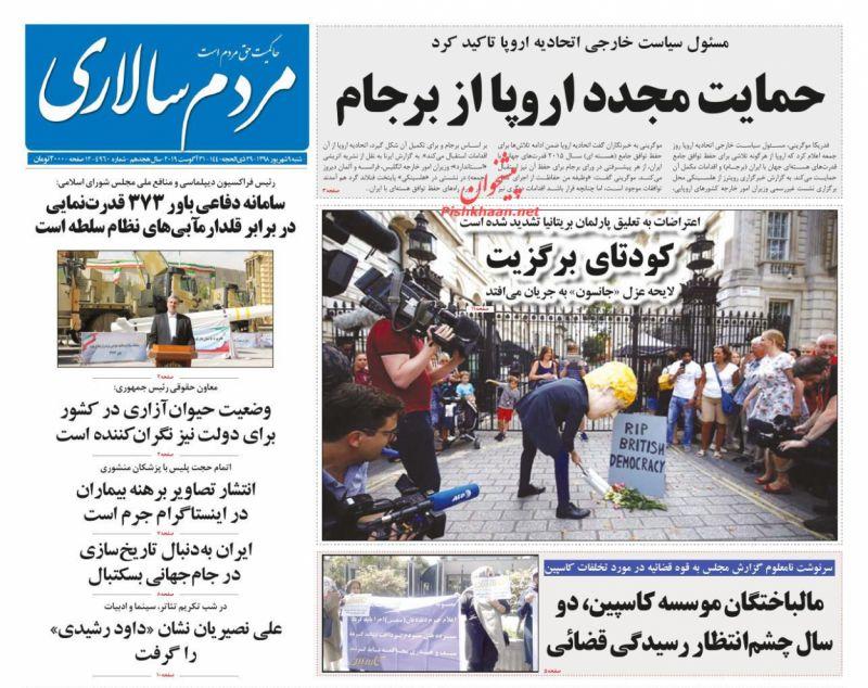 عناوین اخبار روزنامه مردم سالاری در روز شنبه ۹ شهريور