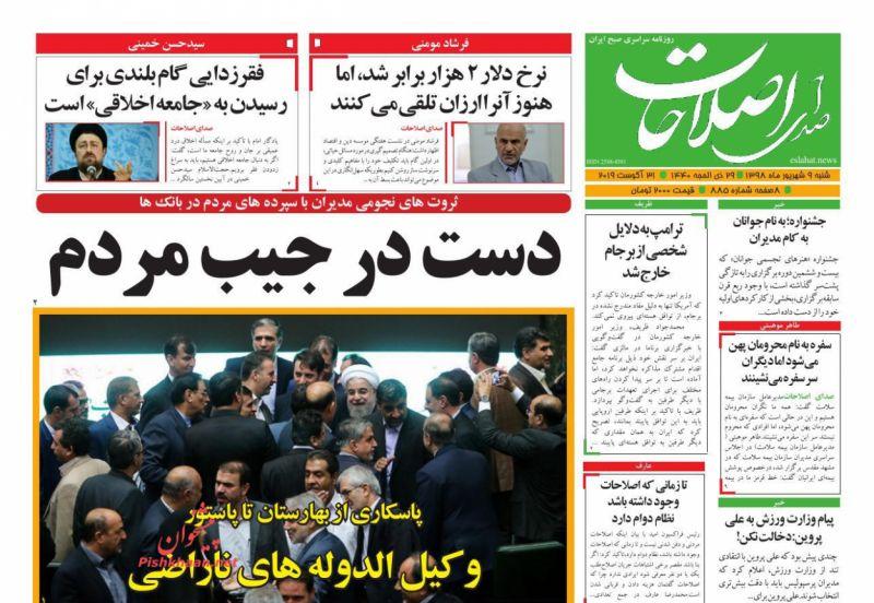 عناوین اخبار روزنامه صدای اصلاحات در روز شنبه ۹ شهريور
