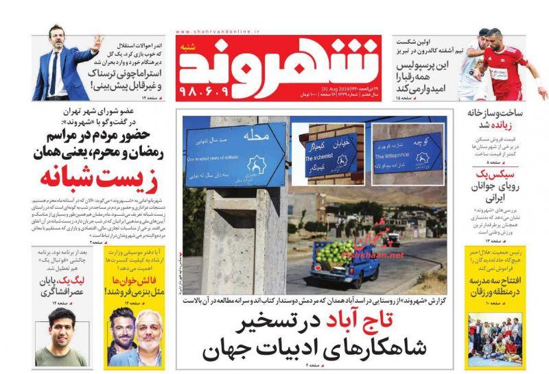 عناوین اخبار روزنامه شهروند در روز شنبه ۹ شهريور : صفحه ۱؛