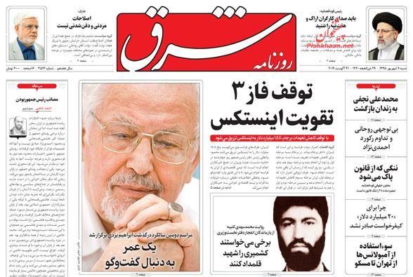 عناوین اخبار روزنامه شرق در روز شنبه ۹ شهريور