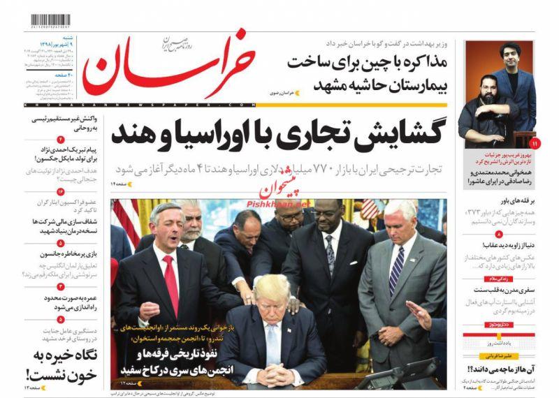 عناوین اخبار روزنامه خراسان در روز شنبه ۹ شهريور