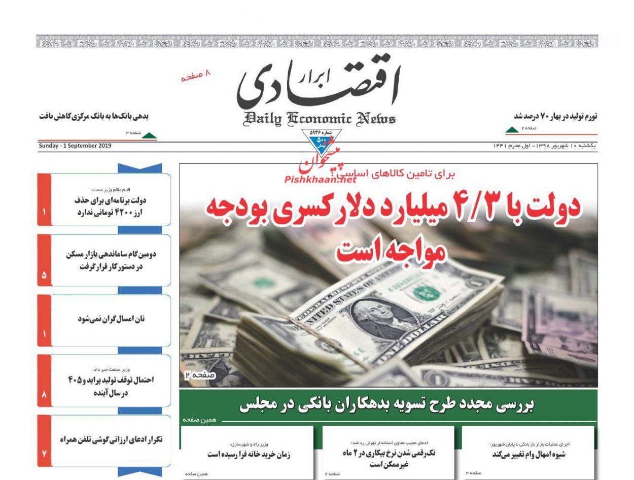 عناوین اخبار روزنامه ابرار اقتصادی در روز یکشنبه ۱۰ شهريور :