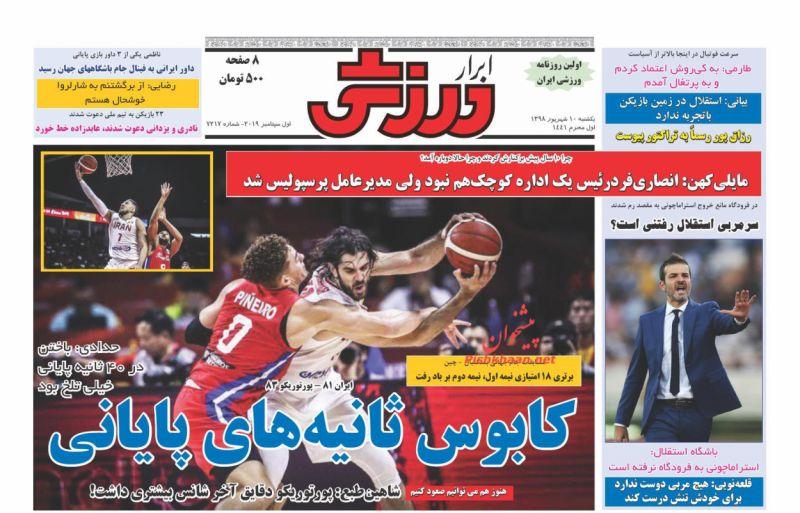 عناوین اخبار روزنامه ابرار ورزشى در روز یکشنبه ۱۰ شهريور