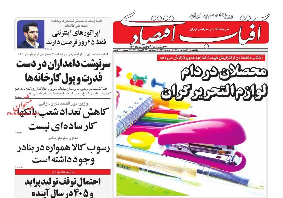 عناوین اخبار روزنامه آفتاب اقتصادی در روز یکشنبه ۱۰ شهريور :