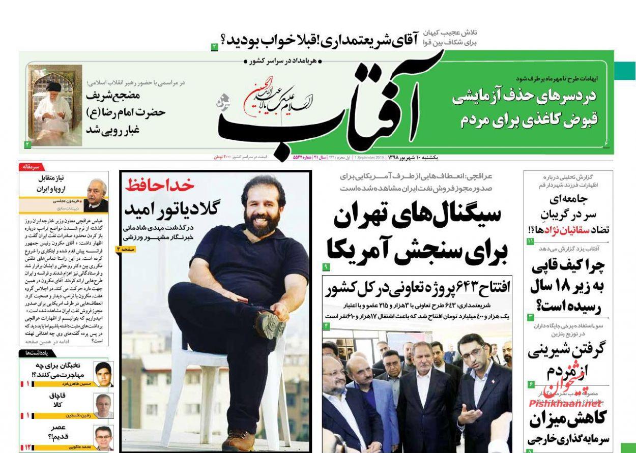 عناوین اخبار روزنامه آفتاب یزد در روز یکشنبه ۱۰ شهریور :