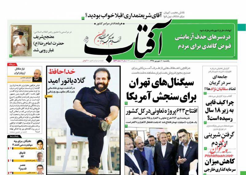 عناوین اخبار روزنامه آفتاب یزد در روز یکشنبه ۱۰ شهريور