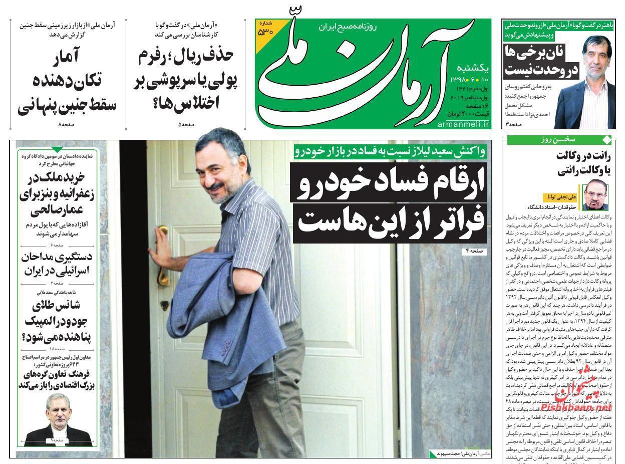 عناوین اخبار روزنامه آرمان ملی در روز یکشنبه ۱۰ شهریور :