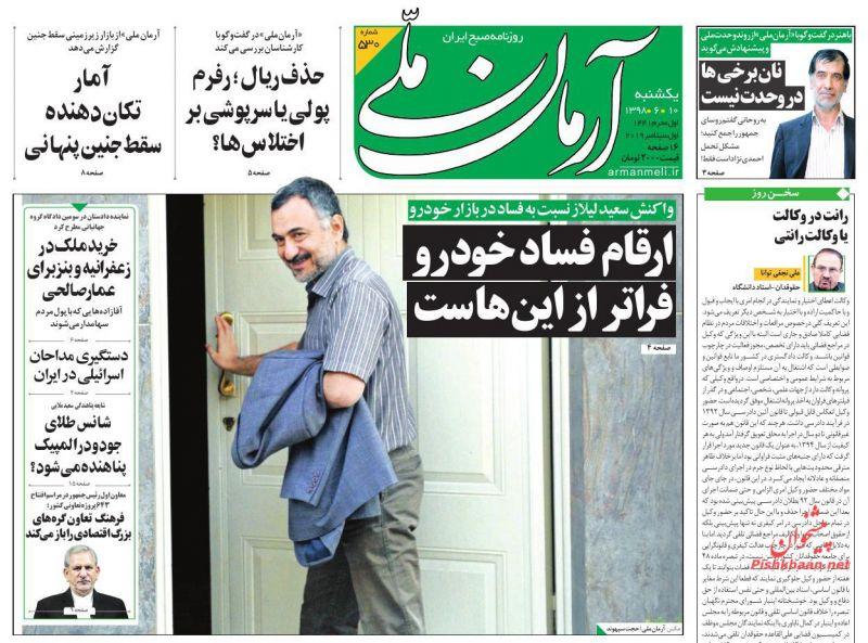 عناوین اخبار روزنامه آرمان ملی در روز یکشنبه ۱۰ شهريور :