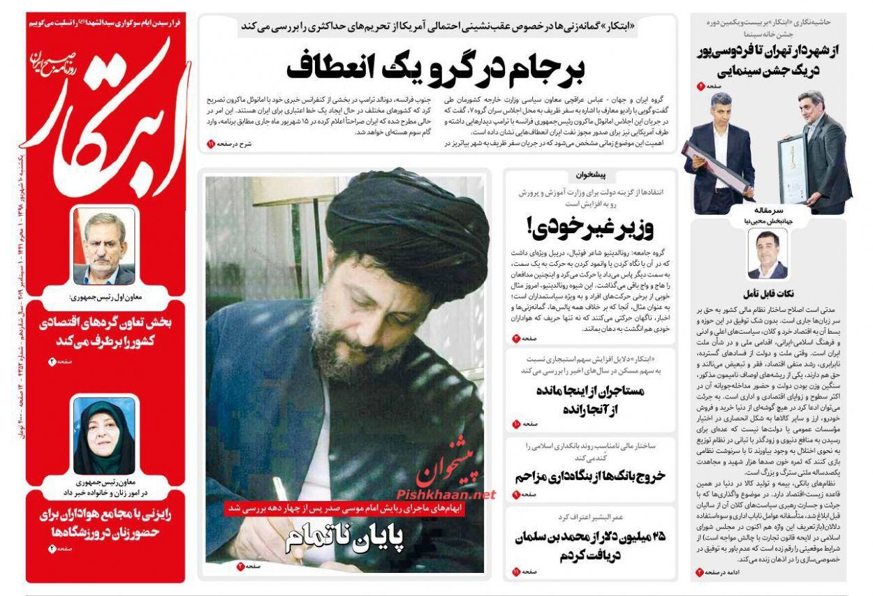 عناوین اخبار روزنامه ابتکار در روز یکشنبه ۱۰ شهریور :