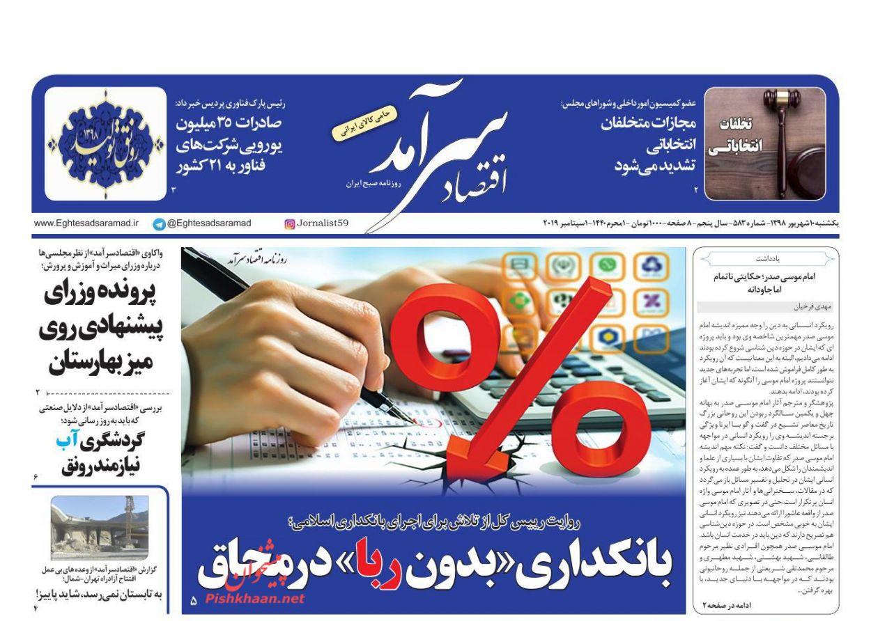 عناوین اخبار روزنامه اقتصاد سرآمد در روز یکشنبه ۱۰ شهريور :