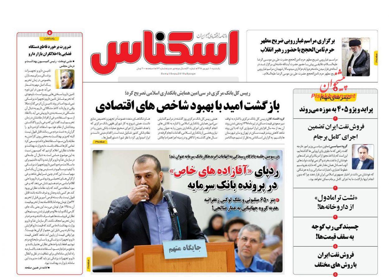 عناوین اخبار روزنامه اسکناس در روز یکشنبه ۱۰ شهريور :