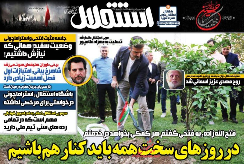 عناوین اخبار روزنامه استقلال جوان در روز یکشنبه ۱۰ شهريور