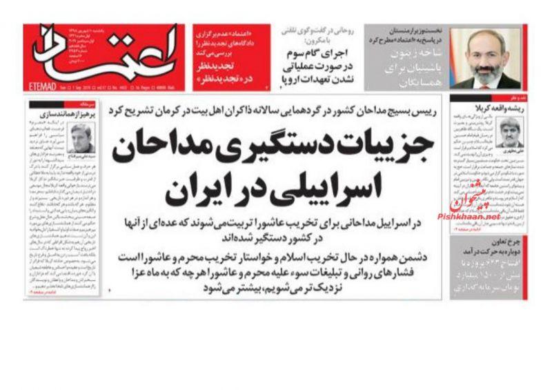 عناوین اخبار روزنامه اعتماد در روز یکشنبه ۱۰ شهريور