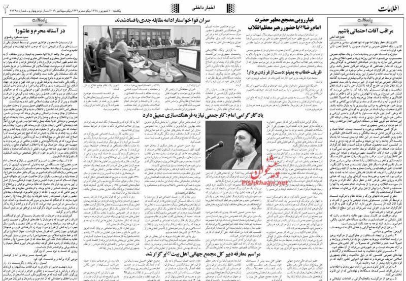 عناوین اخبار روزنامه اطلاعات در روز یکشنبه ۱۰ شهريور :