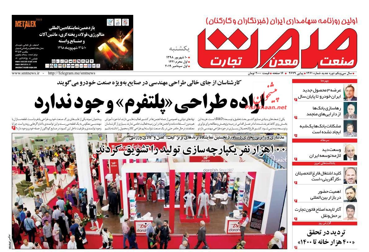 عناوین اخبار روزنامه گسترش صمت در روز یکشنبه ۱۰ شهريور :