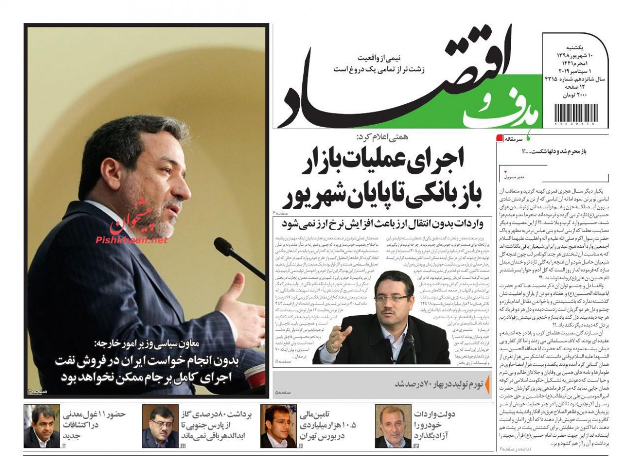 عناوین اخبار روزنامه هدف و اقتصاد در روز یکشنبه ۱۰ شهريور :