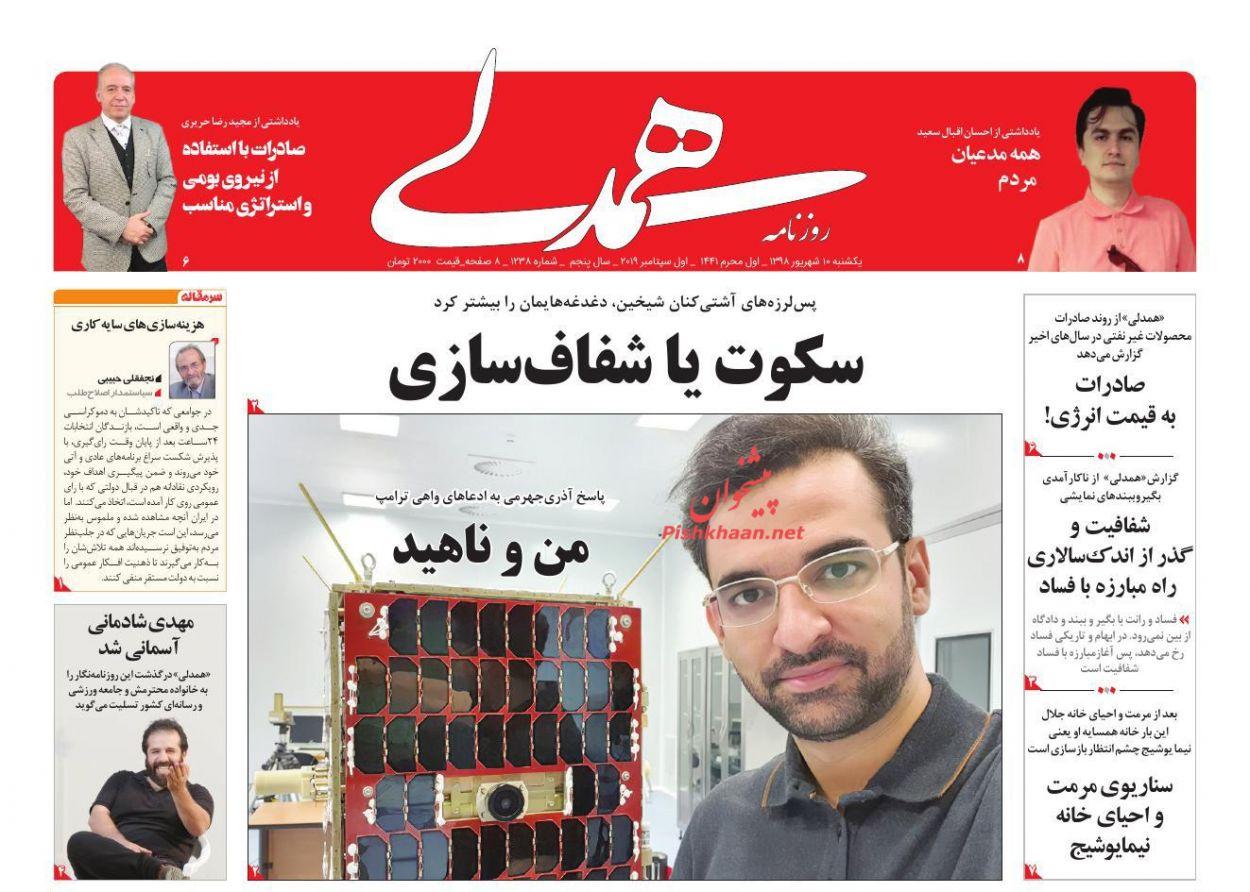 عناوین اخبار روزنامه همدلی در روز یکشنبه ۱۰ شهریور :