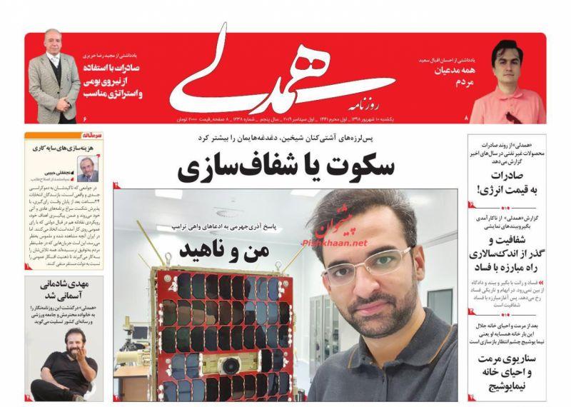 عناوین اخبار روزنامه همدلی در روز یکشنبه ۱۰ شهريور :