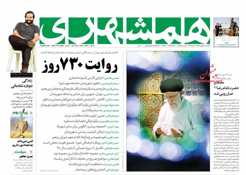 عناوین اخبار روزنامه همشهری در روز یکشنبه ۱۰ شهريور :