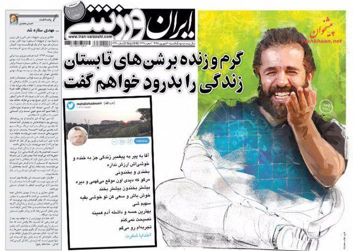 عناوین اخبار روزنامه ایران ورزشی در روز یکشنبه ۱۰ شهریور :  ... مهدی ستاره شد ؛