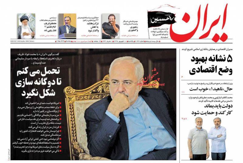 عناوین اخبار روزنامه ایران در روز یکشنبه ۱۰ شهريور