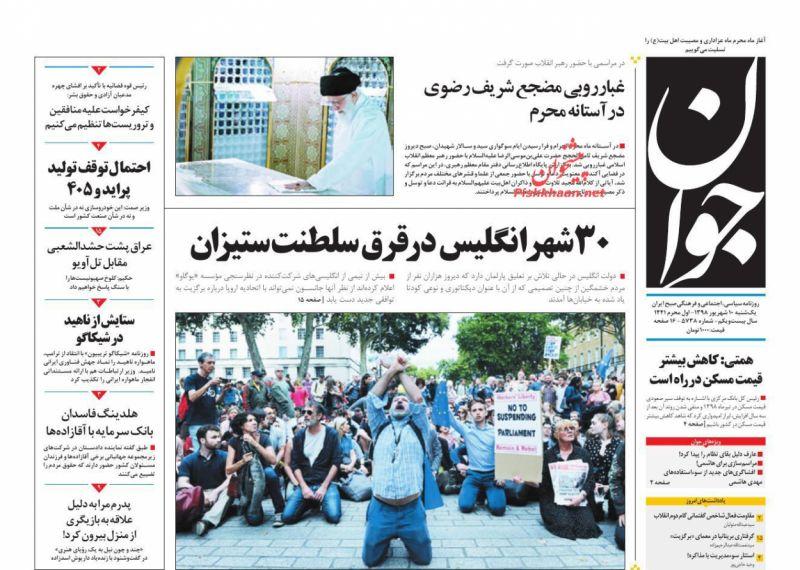 عناوین اخبار روزنامه جوان در روز یکشنبه ۱۰ شهريور