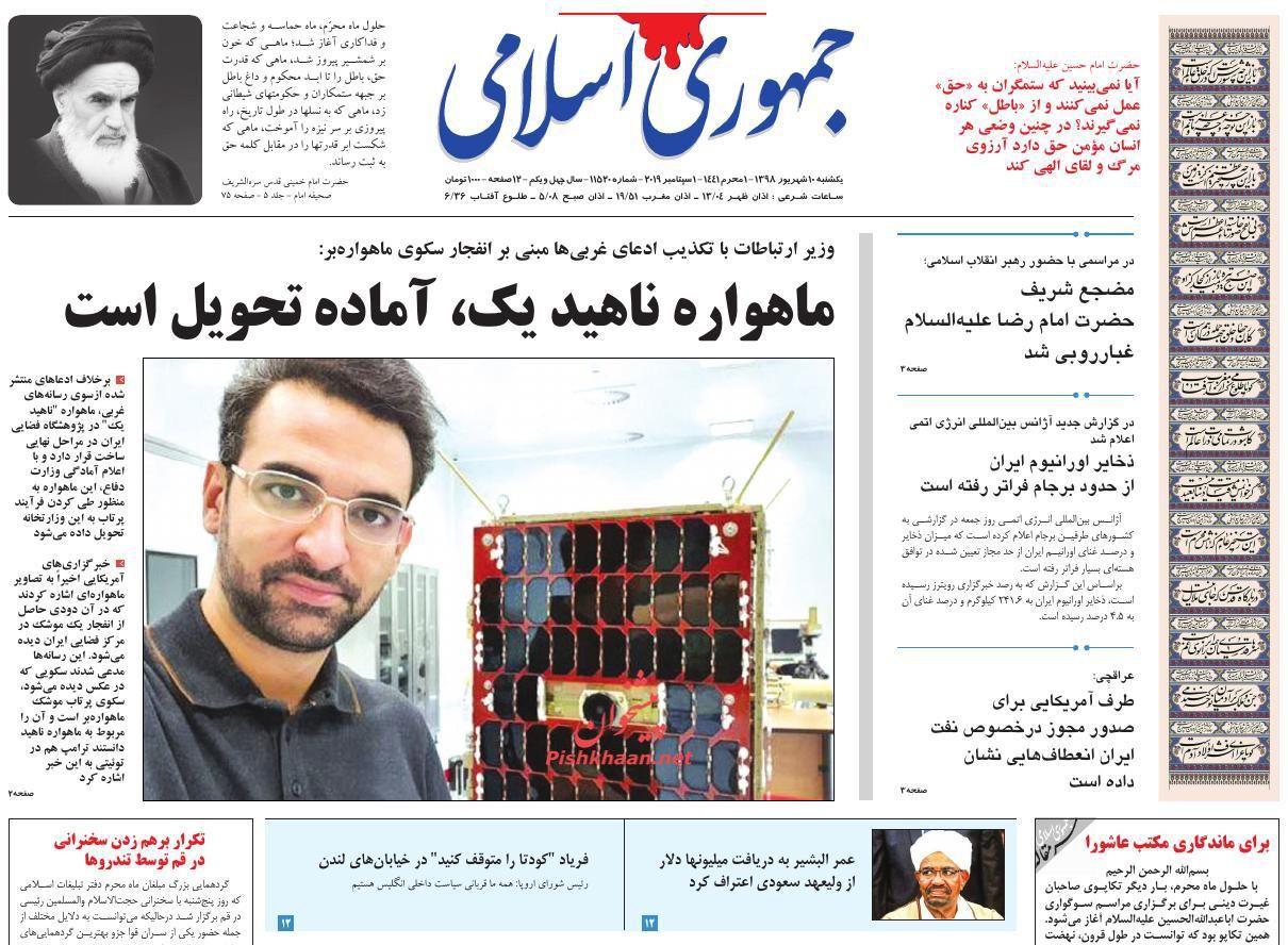 عناوین اخبار روزنامه جمهوری اسلامی در روز یکشنبه ۱۰ شهریور :
